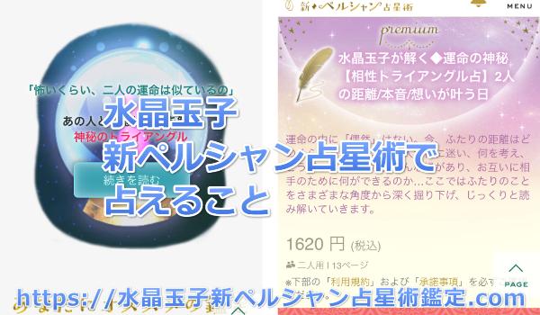 水晶玉子の最新版当たる占い「新ペルシャン占星術」の口コミ